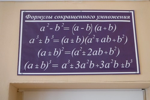 Well, not really. A photo from a schoolroom in Russia, taken on my vacatin this summer.